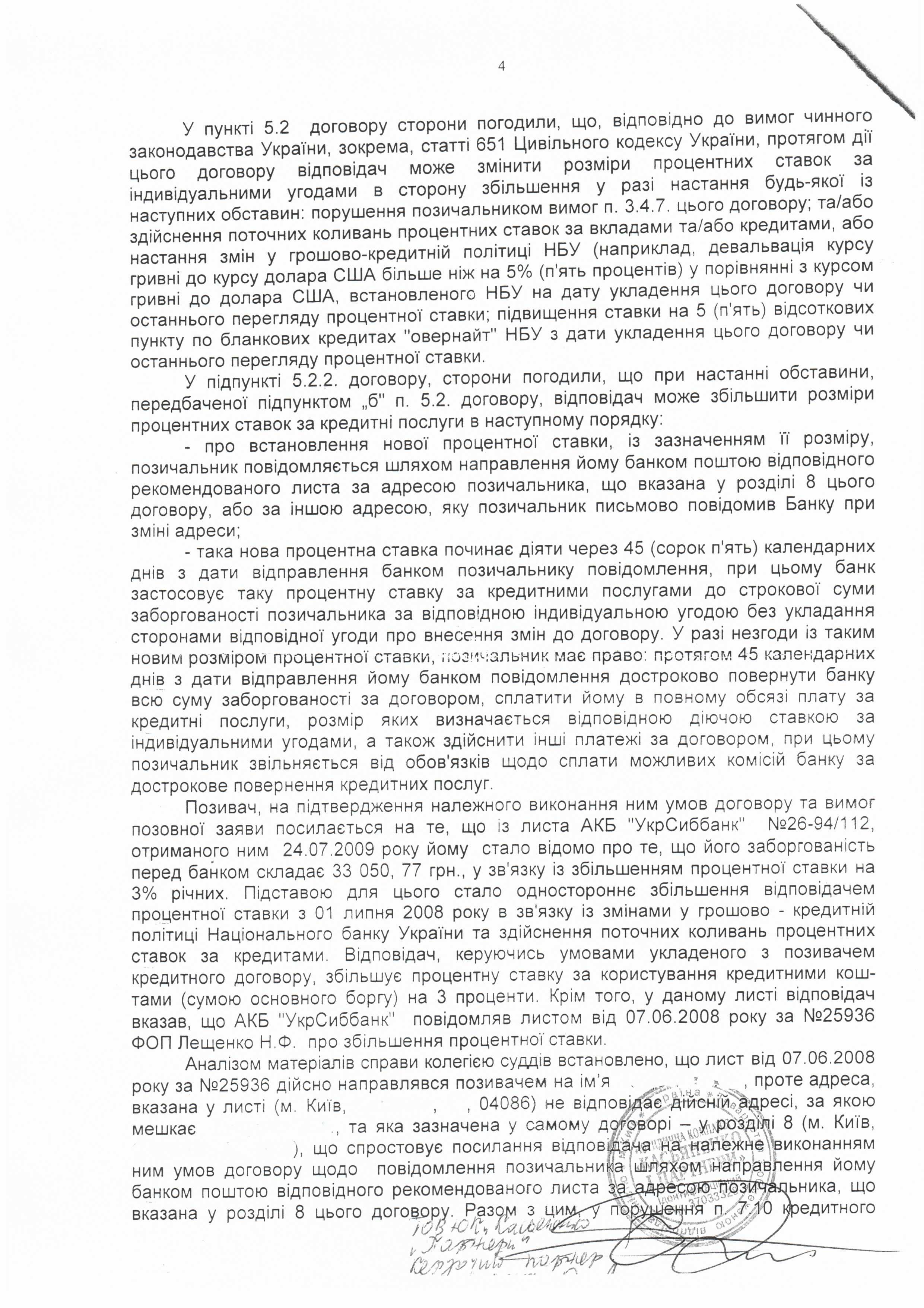 УкрСиббанк через суд уменьшил процентную ставку по кредиту