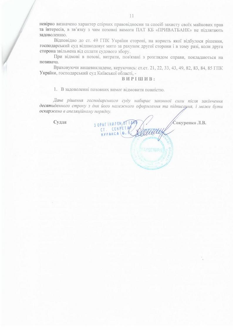 ПриватБанк проиграл суд по взысканию денежных средств