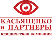 Компания Касьяненко и Партнеры