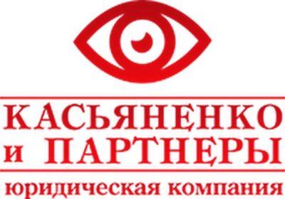 касьяненко и партннеры