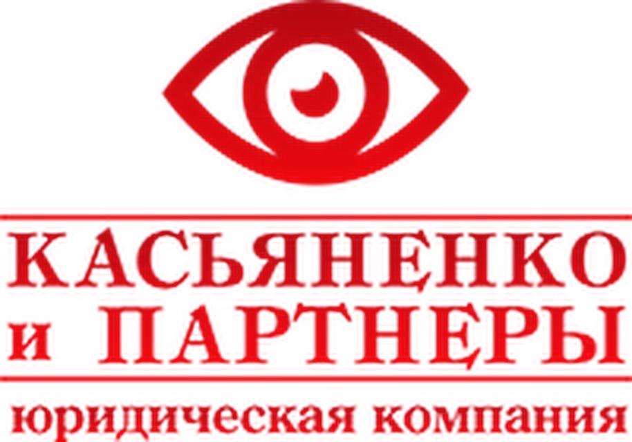 контакты, юридическая фирма, касьяненко и партннеры
