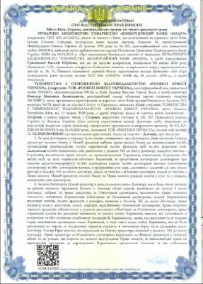 «Росвен Инвест Украина»