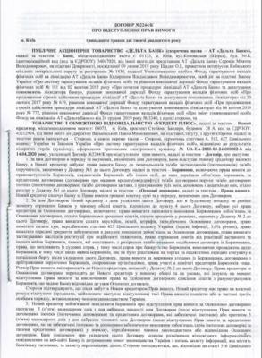 УКРДЕБТ ПЛЮС