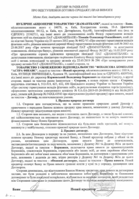 АСТРА ФИНАНС