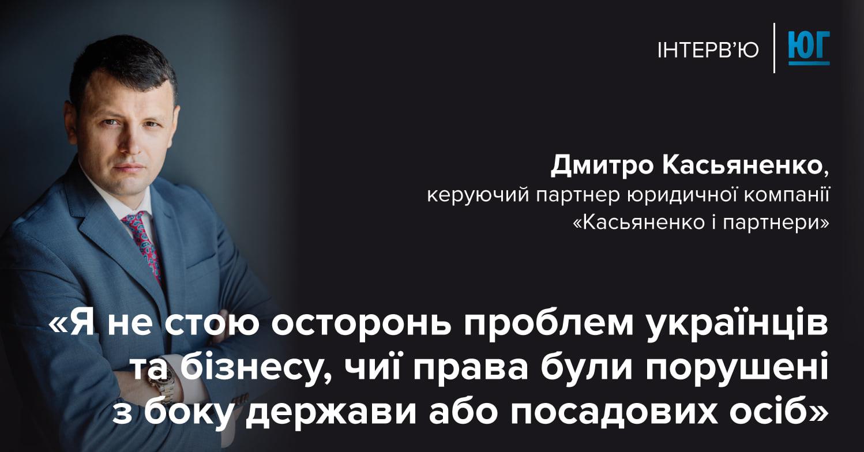 Юридична газета Дмитро Касьяненко